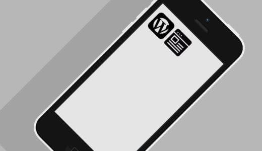 スマホでブログ投稿するときにあってよかったiPhoneアプリ5選