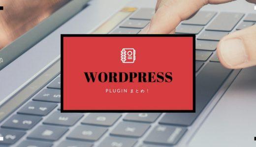 Wordpressの構成を公開!おすすめプラグインをまとめてみた