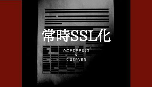 WordPressの常時SSL化(https)の方法「保護されていません」を消そう