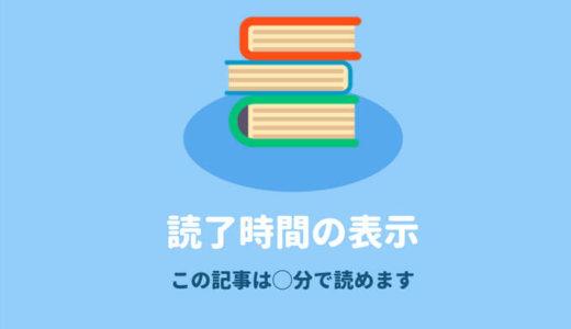 【SANGOカスタマイズ】記事の読了時間をきれいに調整する
