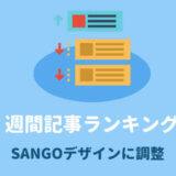 SANGOカスタマイズ週間人気記事ランキングのデザインを調整