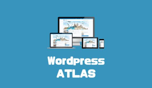 WordpressのATLASは記事入れが速い!直感操作のアフィ向けテーマ