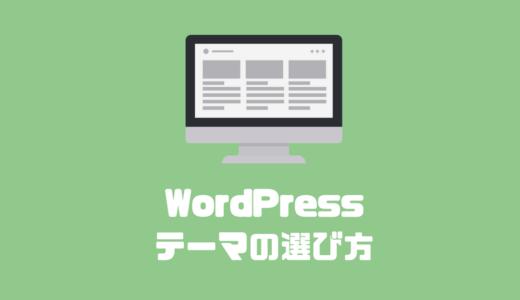 Wordpress初心者のブログテーマはサポート重視で選ぼう