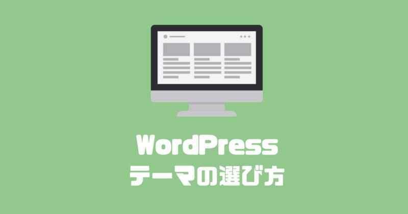 WordPressテーマおすすめブログ向け