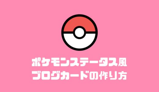 ポケモンステータス風ブログ紹介カードの作り方【Win/Mac】