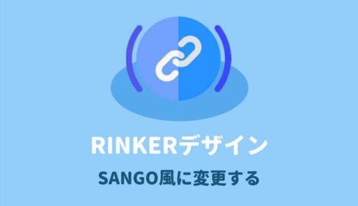 【SANGOカスタマイズ】プラグインRINKERのデザインをSANGO風にする
