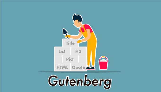 WordpressGutenbergとは