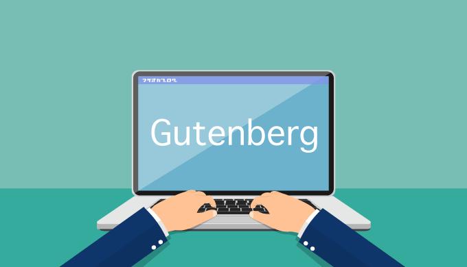 敬遠してたGutenberg(グーテンベルク)実は爽快なライティングエディタだった件 【Wordpress】