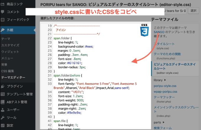グーテンベルグ に追加CSSを表示