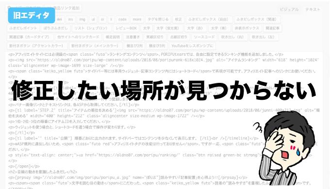 wordpressグーテンベルグ クラシックエディタのデメリット