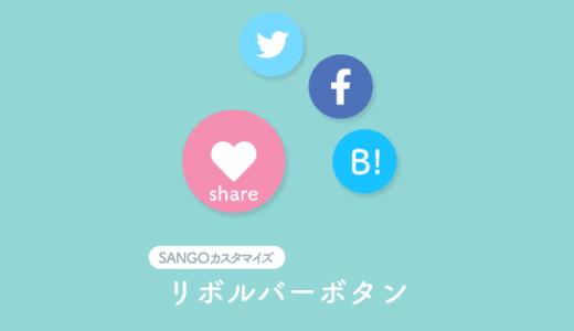 【SANGOカスタマイズ】モバイルフッターにリボルバーシェアボタンを設置する