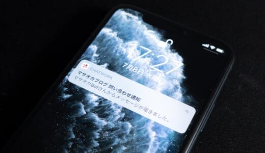 ブログの問い合わせ(Googleフォーム)に届いたメッセージをChatWorkに連携する方法